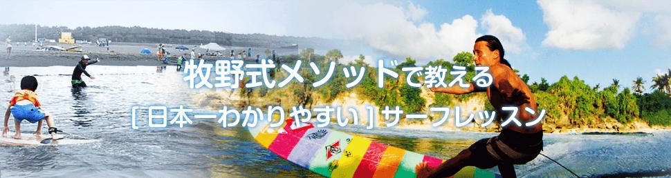 牧野式メソッドで教える日本一分かりやすいサーフレッスン