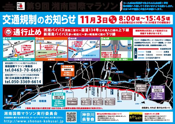 traffic-control2014